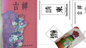 Chinese cards printable template