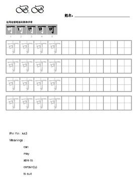 """Chinese character writing sheet for """"able to"""" *one character only*"""