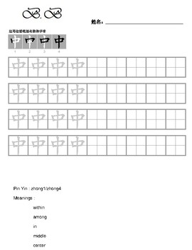 """Chinese character writing sheet for """"middle"""" *one character only*"""