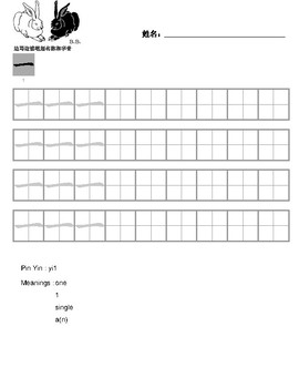 """Chinese character writing sheet for """"one"""" *one character only*"""