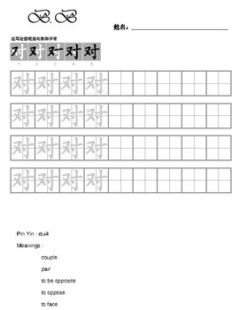 """Chinese character writing sheet for """"pair"""" *one character only*"""