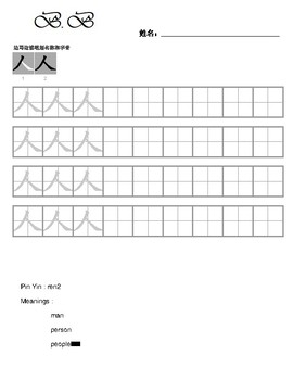 """Chinese character writing sheet for """"person"""" *one character only*"""