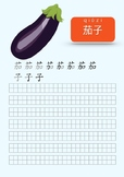 Chinese characters worksheets [vegetables] for beginners