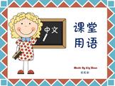 Chinese classroom directions 中文常用课堂指令(简体)