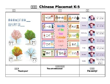 Chinese Classroom Placemat For Student By Happy Exchange Tpt