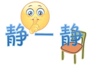 Chinese classroom poster - take a break label 静一静
