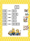 Chinese essential art schedule editable (Minion theme)