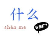 Chinese essential question words-wall poster中文疑问词