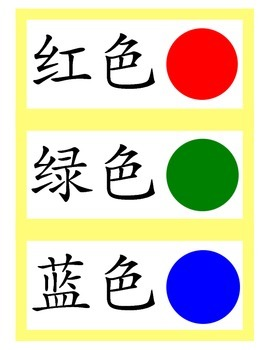 Chinese flashcard- colors 颜色 (full version)