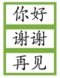 Chinese flashcard- daily used language 日常用语