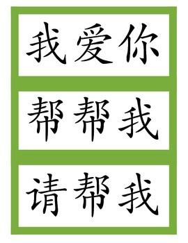 Chinese flashcard- daily used language 日常用语