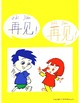 16 pages of Chinese greeting posters, flashcards and worksheets 打招呼