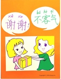 16 pages of Chinese greeting posters, flashcards and works