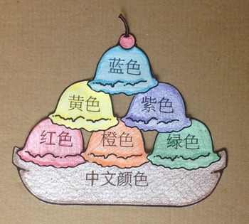 Chinese ice cream sundae color learning craft project