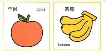 """Chinese langauge """"name that food"""" game"""