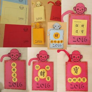 2016 Chinese new year red envelope monkey envelope