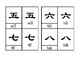 Chinese numbers 0-10 3 part cards for Montessori classroom