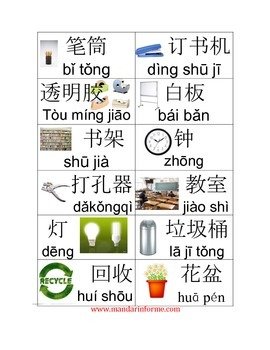 Chinese picture labels for classroom