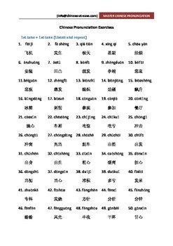 Chinese pronunciation exercises - words with first tones (