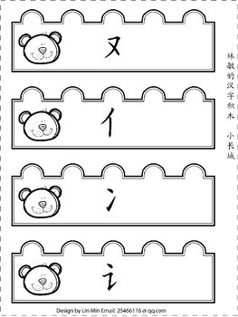 Chinese radical blocks - Block / Game