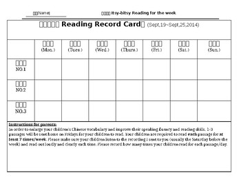 Chinese reading log