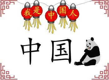 Chinese  self-introduction 中文自我介绍(简体)
