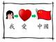 Chinese  self-introduction (Traditional)中文自我介绍(繁體)