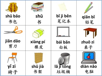 Chinese thematic unit: Classroom Items