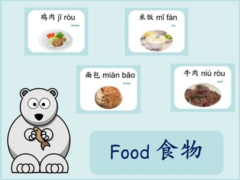 Chinese thematic unit: Food One