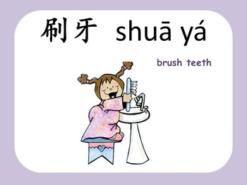Chinese thematic unit: Hygiene