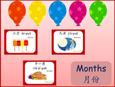 Chinese thematic unit: Months