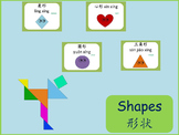 Chinese thematic unit: Shapes