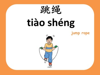 Chinese thematic unit: Sports