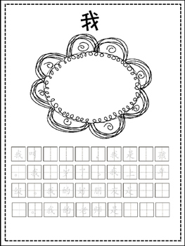 Chinese tracing and writting我+朋友+老师+家人