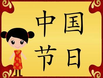 Chinese  traditional festivals 中国传统节日(简体+繁体)