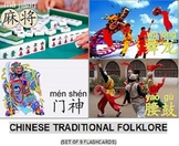 Chinese traditional folklore