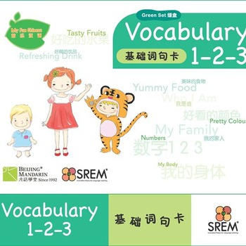 Chinese-vocabs-1-2-3-green-set