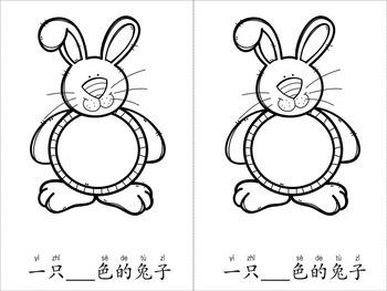 Chinese vocabulary: Rabbits' colors 词汇:兔子的颜色(简体)
