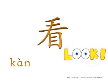 Chinese vocabulary poster-verbs-中文动词