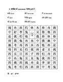 Chinese word search for Halloween