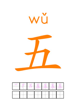 Chinese worksheets number 1 to 10