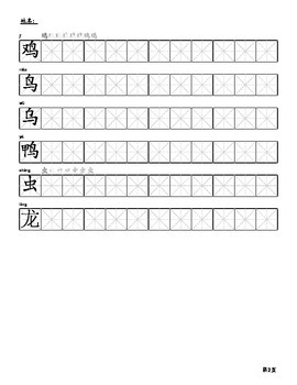Chinese writing sheets (Animals)