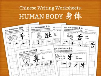 Chinese writing worksheets for kids - Human body - DIY Printable
