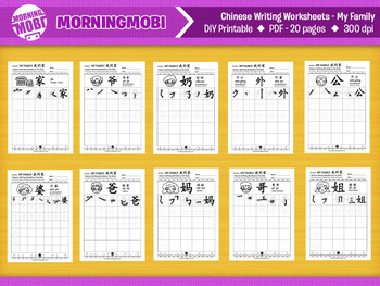 Chinese writing worksheets for kids - My Family - DIY Printable