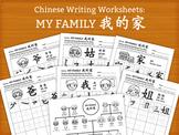 My Family - Chinese writing worksheets DIY Printable