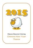 ChineseNewYear-ChineseCharacterColoring