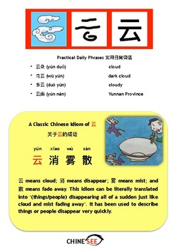 Chinesee Flashcard_云_Cloud