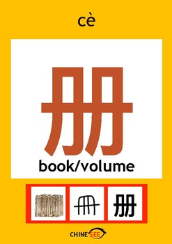 Chinesee Flashcard_册_Book/Volume