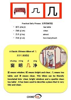 Chinesee Flashcard_几_Tea Table