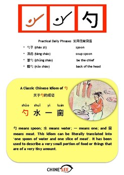 Chinesee Flashcard_勺_Spoon
